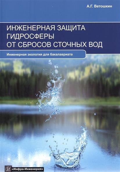 Ветошкин А. Инженерная защита гидросферы от сбросов сточных вод. Инженерная экология для бакалавриата