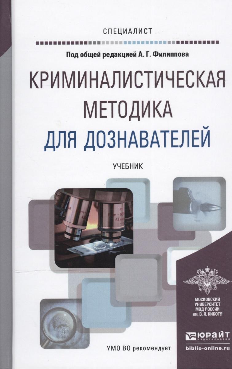 Криминалистическая методика для дознавателей: учебник для вузов