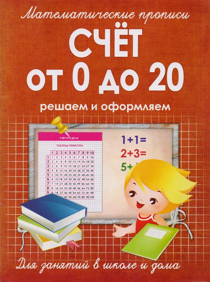 Счет от 0 до 20. Решаем и оформляем. Для занятий в школе и дома