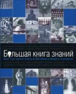 Большая книга знаний Все что нужно знать... бологова в большая книга знаний