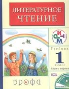 Литературное чтение. 1 класс. Учебник. В двух частях. Часть 1. 11-е издание, переработанное