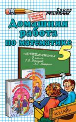 ДР по математике 5 класс
