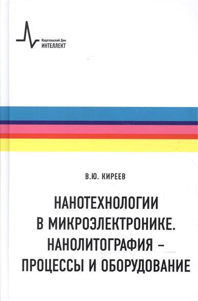 Киреев В. Нанотехнологии в микроэлектронике. Нанолитография - процессы и оборудование