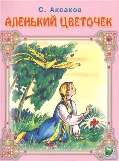 Аксаков С.: Аленький цветочек