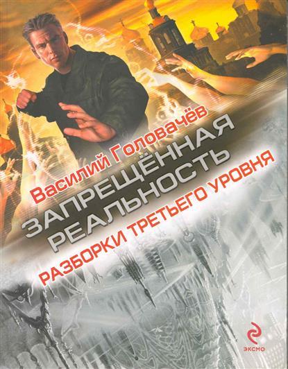 Головачев В. Разборки третьего уровня василий головачев марсианский корабль