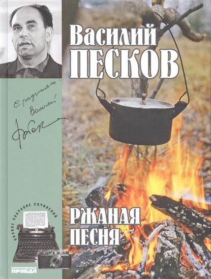 Песков В. Полное собрание сочинений. Том 3. 1962-1963. Ржаная песня