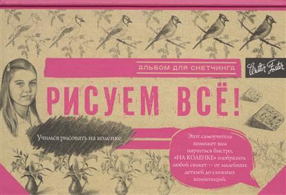 купить Чудова А. (ред.) Рисуем все! Альбом для скетчинга по цене 194 рублей