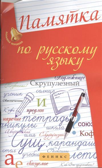 Гайбарян О.: Памятка по русскому языку