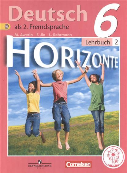 Немецкий язык. Второй иностранный язык. 6 класс. В 4-х частях. Часть 2. Учебник для общеобразовательных организаций. Учебник для детей с нарушением зрения
