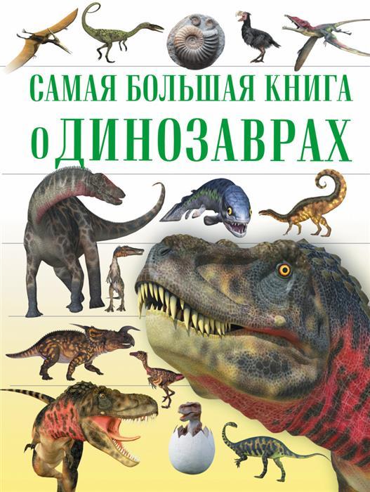 Ермакович Д., Хомич Е. О динозаврах ликсо в в филиппова м д хомич е о все о динозаврах