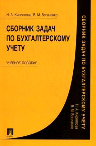 Сборник задач по бух. учету