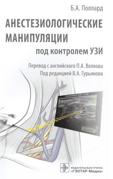 Поллард Б. Анестезиологические манипуляции под контролем УЗИ б у аппараты узи иркутск