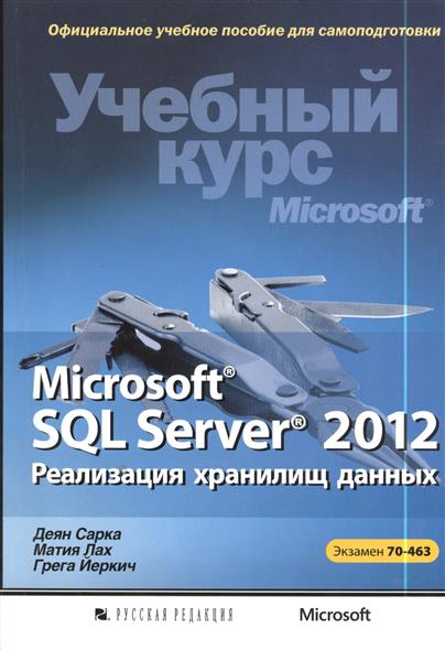 Сарка Д., Лах М., Йеркич Г. Microsoft® SQL Server® 2012. Реализация хранилищ данных (+CD) barry gerber mastering microsoft exchange server 2003