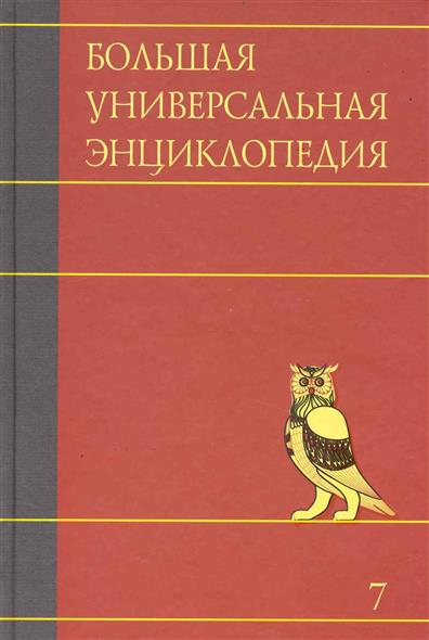 Большая универсальная энциклопедия т.7/20тт