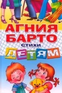 Барто А. Барто Стихи детям ISBN: 9785978000696 барто а детям