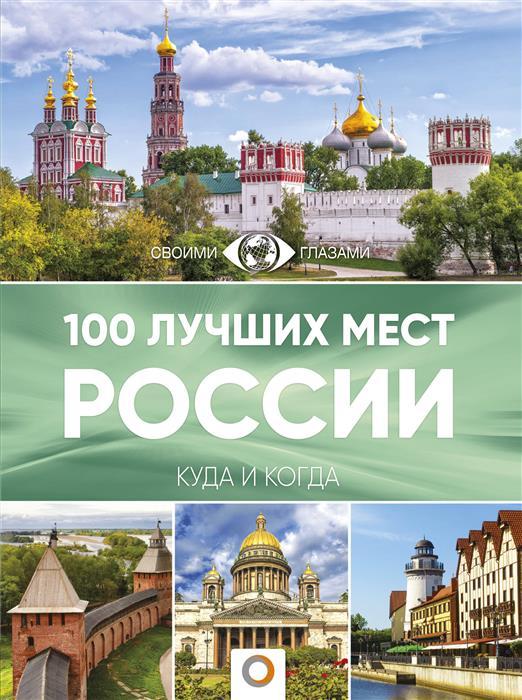 Климова О., Ковальчук Л. И др. (ред.) 100 лучших мест России. Куда и когда