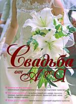 Веселовская О. (сост.) Свадьба от А до Я ISBN: 9785699296200