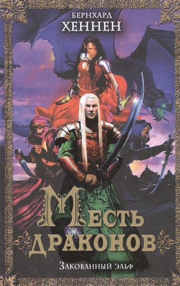 Хеннен Б. Месть драконов. Заколдованный эльф. Роман книгу месть драконов закованный эльф