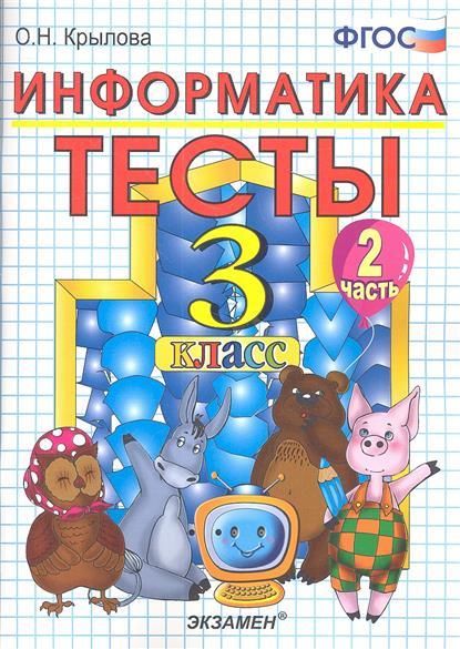 Тесты по информатике. 3 класс. Часть 2. Издание второе, переработанное и дополненное