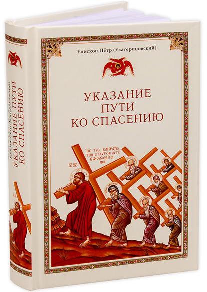 Епископ Петр (Екатериновский) Указание пути ко спасению указание пути ко спасению