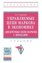 Управляемые цепи Маркова в экономике (дискретные цепи Маркова с доходами). Учебник. Второе издание