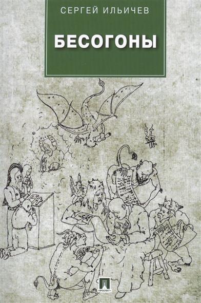 Ильичев С. Бесогоны. Повесть ISBN: 9785392177219 ильичев сергей ильич бесогоны повесть