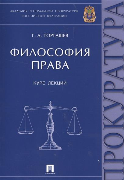 Торгашев Г. Философия права. Курс лекций