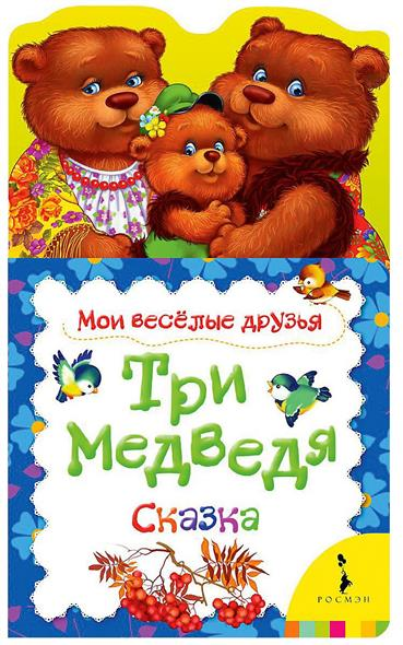 Шахова А. (отв. ред.) Три медведя. Сказка шахова а отв ред волк и козлята сказка