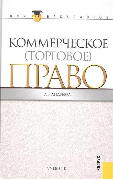 Андреева Л. Коммерческое (торговое) право. Учебник