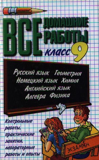 Бачурин В. Все домашние работы 9 кл