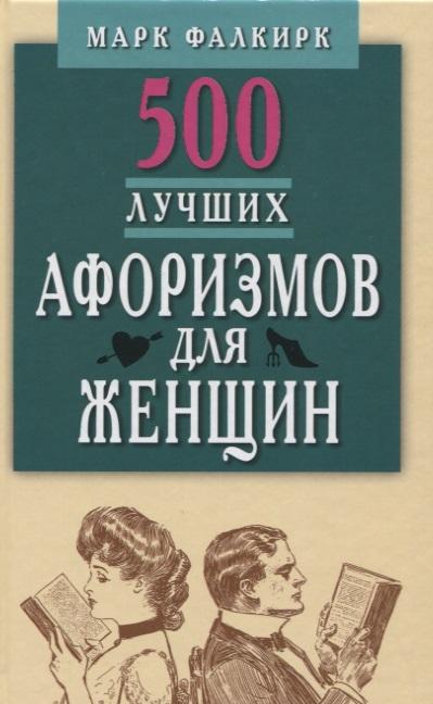 Фалкирк М. 500 лучших афоризмов для женщин
