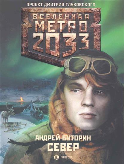 Метро 2033 Север