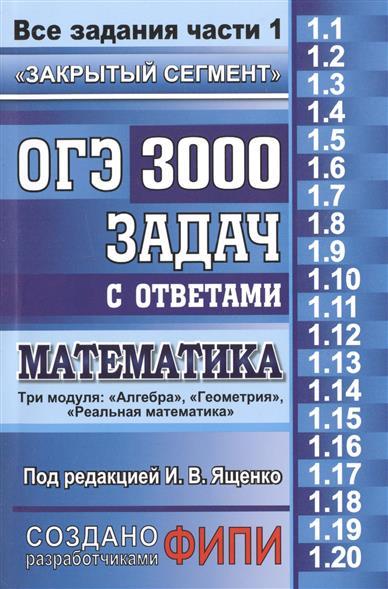 """ОГЭ: 3000 задач с ответами по математике. Все задания части 1 """"Закрытый сегмент"""". Более 3000 задач. Задания 1-20. Все прототипы. Ответы"""