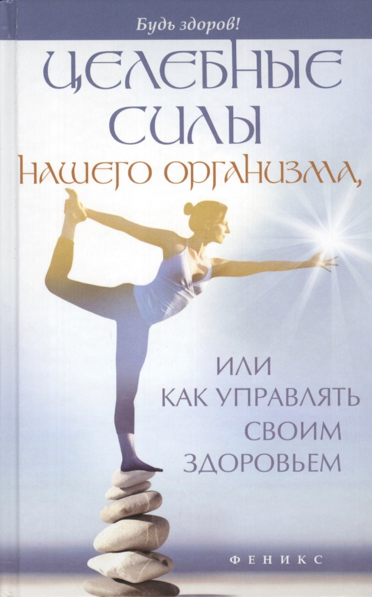 Большаков А. Целебные силы нашего организма, или Как управлять своим здоровьем ISBN: 9785222242360