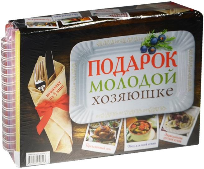 Подарок молодой хозяюшке (комплект из 3 книг) подарок верующему комплект из 3 х книг