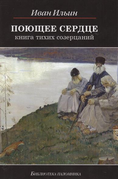 Ильин И. Поющее сердце. Книга тихих созерцаний. Издание 6-е