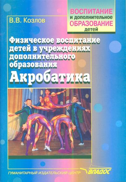 Физическое воспитание детей в учреждениях дополнительного образования: Акробатика