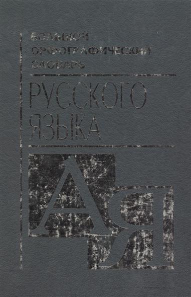 Медведева А.: Большой орфографический словарь русского языка А-Я