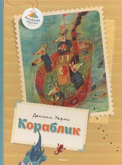 Хармс Д. Кораблик: Стихи. Сказки