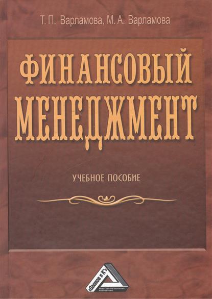 Варламова Т., Варламова М. Финансовый менеджмент. Учебное пособие. 2-е издание