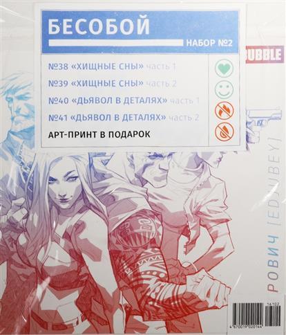 Набор комиксов Бесобой №2 (комплект из 4 книг + арт-принт)