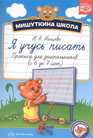 Нищева Н. Я учусь писать. Прописи для школьников (с 6 до 7 лет) наталия нищева я учусь читать тетрадка играйка наклейки