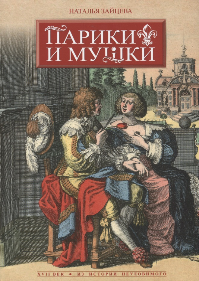 Зайцева Н. Парики и Мушки. XVII век зайцева и приобретаем и продаем дачу