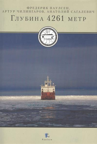 Глубина 4261 метр (+CD)