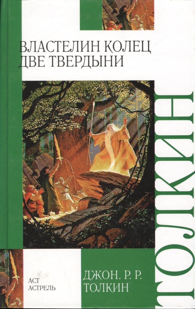 Властелин Колец Кн.2 Две твердыни