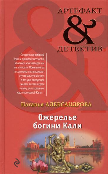 Александрова Н. Ожерелье богини Кали александрова н ожерелье богини кали