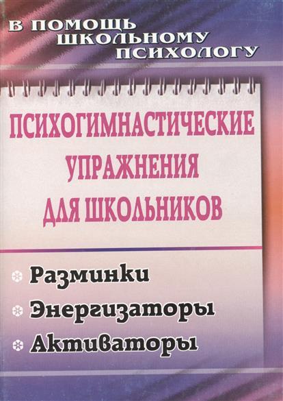 Психогимнастические упражнения для школьников. Разминки, энергизаторы, активаторы. 2-е издание