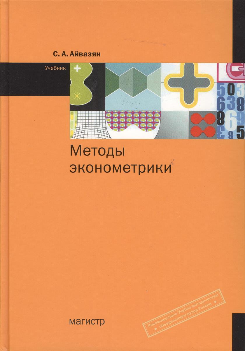 Айвазян С. Методы эконометрики: Учебник