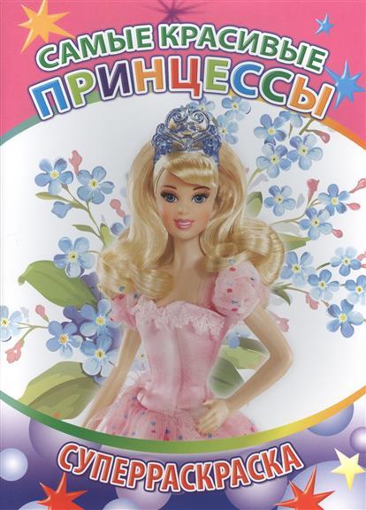 Самые красивые принцессы. Суперраскраска корсунова о илл принцессы и королевы суперраскраска