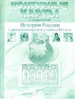К/К с заданиями История России с др. времен до нач. 16 века